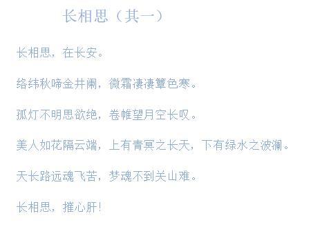 长相思,这才是李白的《长相思》,长安十二时辰的插曲是将两首诗拼凑而成