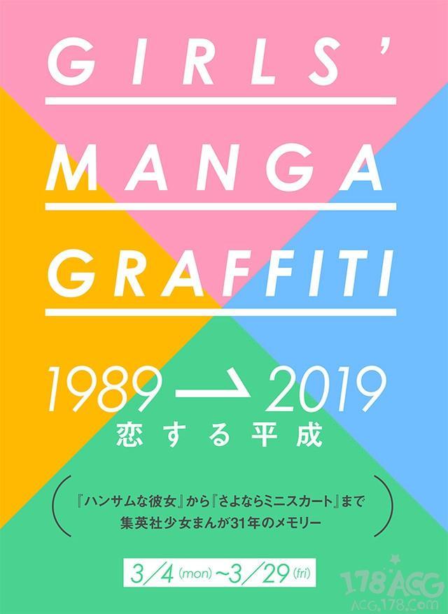 君届漫画,1989年至2019年间集英社少女漫画主题展「恋する平成」在东京举办