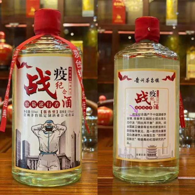 """贵州一企业出""""战疫""""酒 宣称能防控新冠肺炎"""