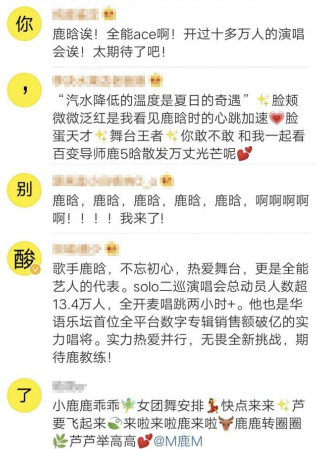 《创3》未播先开撕,鹿晗重回顶流,粉丝控评疑似叫板宋茜