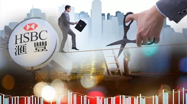 坑华为、乱香港?汇丰银行裁员3.5万人,目标直指中国?最新回应来了!股价应声跌超30%
