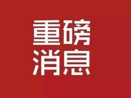 """""""十项严禁""""!民校招生违规 更高吊销办学许可证"""