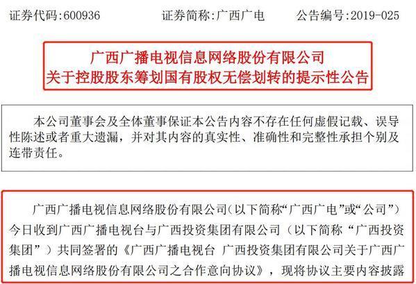广西广电股票千股千评,广西广电:拟无偿向广西投资集团划转18.81%股权