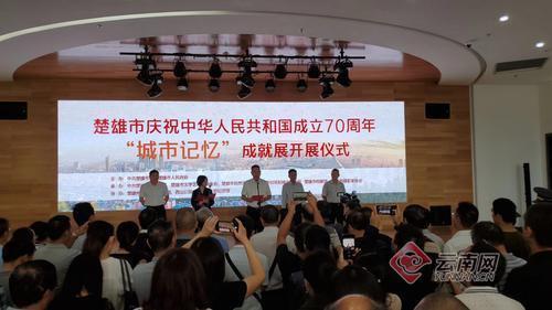 """楚雄漫展位置,楚雄市举办庆祝中华人民共和国成立70周年""""城市记忆""""成就展"""