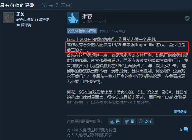 Supergiant Games动作新游《哈迪斯/Hades》Steam畅销第2、好评98% Supergiant Games、Hades、Steam 游戏资讯 第3张