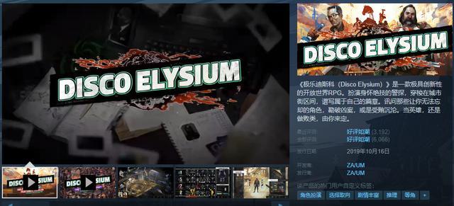 极乐迪斯科/Disco Elysium Steam好评如潮,这个独立游戏凭什么成为今年TGA的最大赢家? RPG游戏、独立游戏、Steam、极乐迪斯科、Disco Elysium 游戏资讯 第2张