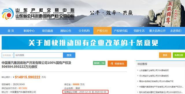 重汽集团股市,鲁股日报 重汽地产51.49亿挂牌转让 挂牌日截至2月1日