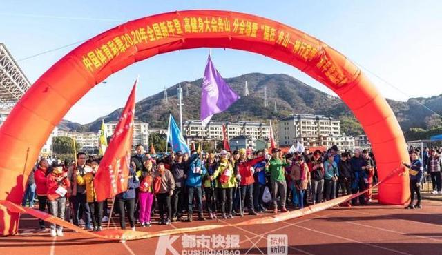 新年第一天,舟山千人登高健身