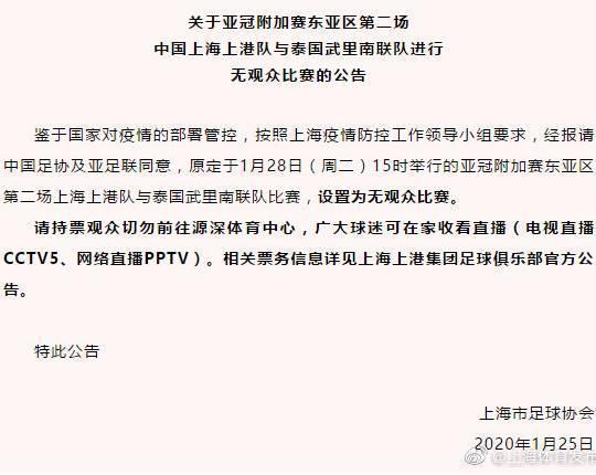 <b>7m足球比分-上海市足协:上海上港主场亚冠附加</b>
