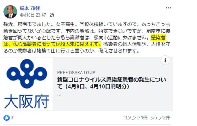 """日本议员称见新冠肺炎患者如见""""杀人狂""""遭批后仍拒绝删除"""