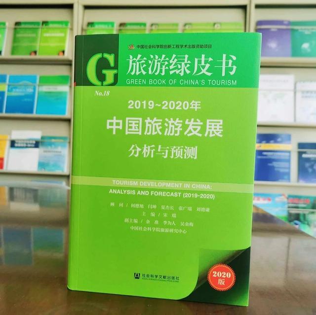 《旅游绿皮书》解读中国旅游发展十大热点_加拿大28群