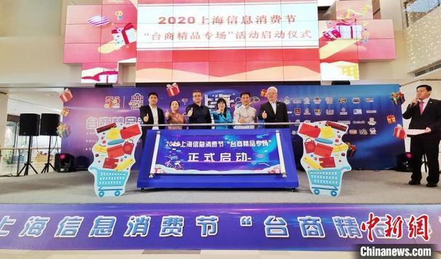"""上海购物节""""台商精品专场""""启动 助力台企品牌转型实现消费升级"""
