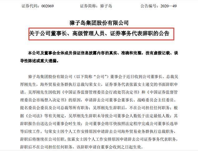 因收到证监会处罚决定书 獐子岛公司董事长辞职