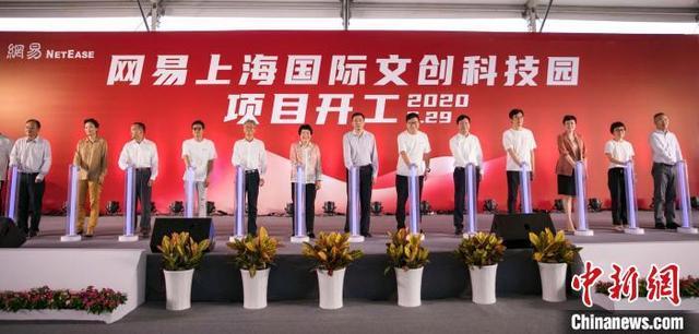 网易上海国际文创科技园正式开工 将引入游戏、电子竞技、虚拟现实等产业