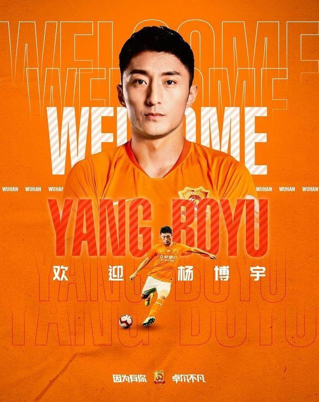 科比投篮gif中超冠军中卫杨博宇加盟武汉队,对新的旅程满怀期待