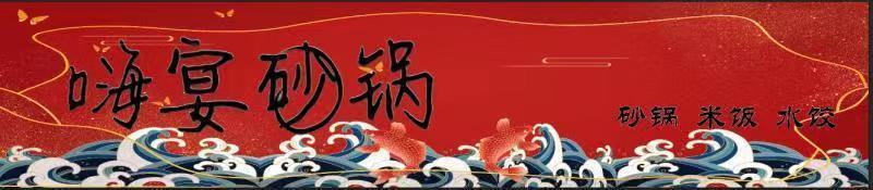 这份超适合换季吃的砂锅,诚心推荐给你!