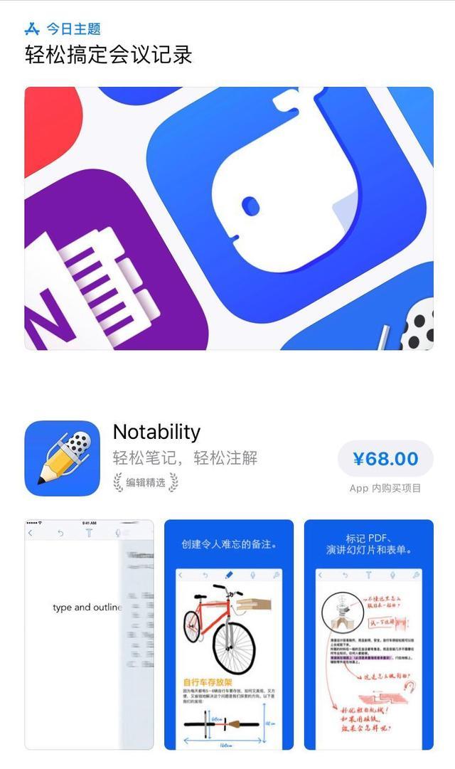 如何在ipad上下载股票软件,iPad Pro 2018装机必备软件系列(二)——Notability