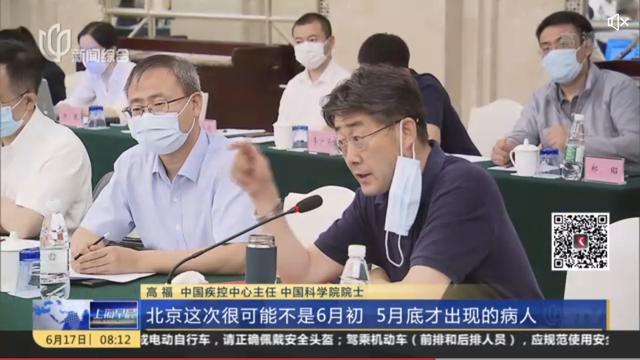 中国疾控中心主任高福:北京这次疫情可能在1个月前就发生了