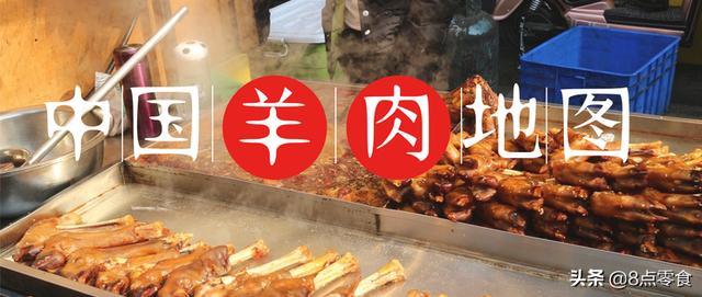 """中国羊肉最好吃的地方在哪?收好这份吃""""羊""""地图去打卡吧!"""