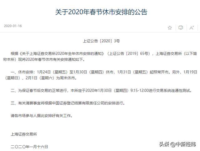 股市哪些放假,@全体股民,沪深两市春节休市安排来了