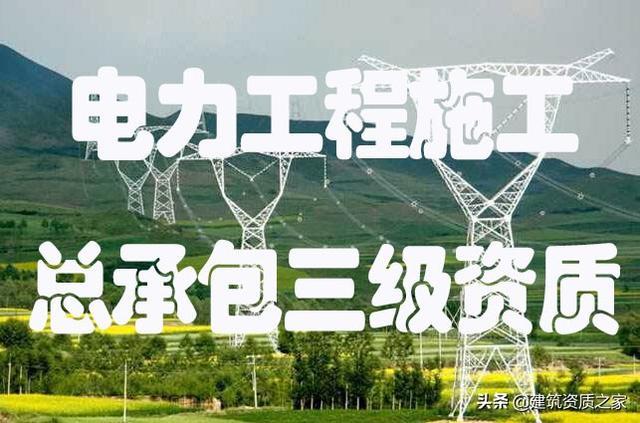 资质办理:电力工程施工总承包三级资质标准