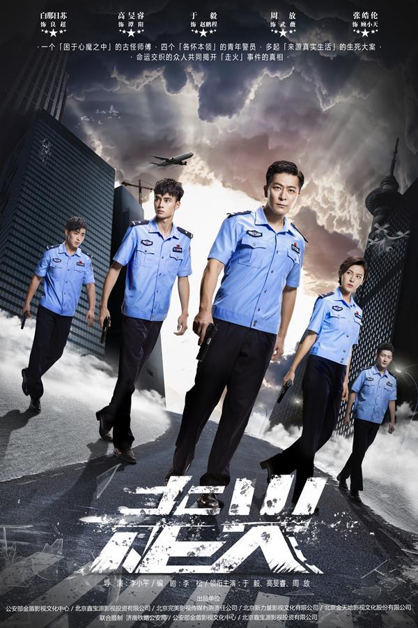 《走火》下周开播,新时代的青年铁路警察原来是这样的