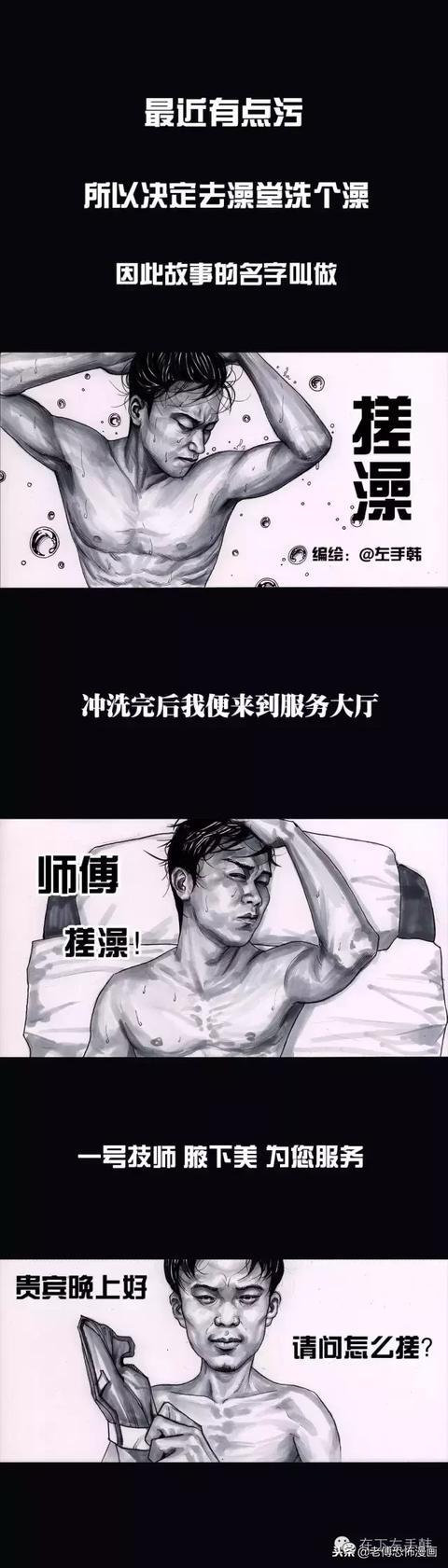 韩漫污画,漫画:搓澡,最近有点污