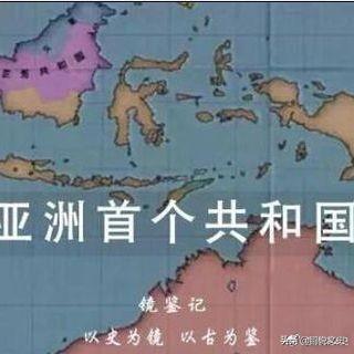 兰芳大统制共和国,兰芳共和国——中国人创立的海外共和国,亚洲首个共和国