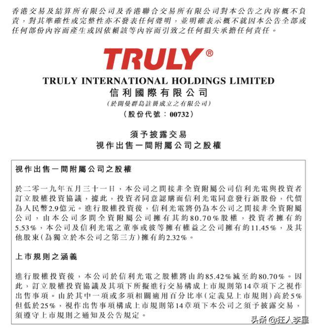 香港信利股票,信利也勾搭上国资了,2.9亿元卖5.53%股份,目的还是IPO