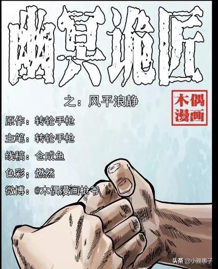 咎狗之血漫画结局,漫画:风平浪静