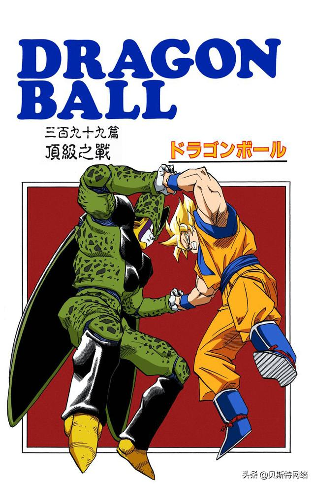 全彩同人漫画啊,「七龙珠全彩」漫画第399篇:顶级之战