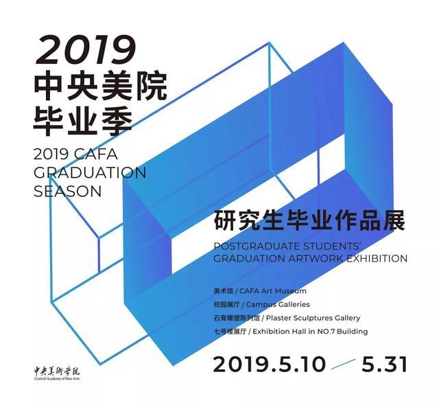 男妾韩漫免费阅读17,中央美院   2019届研究生毕业作品展