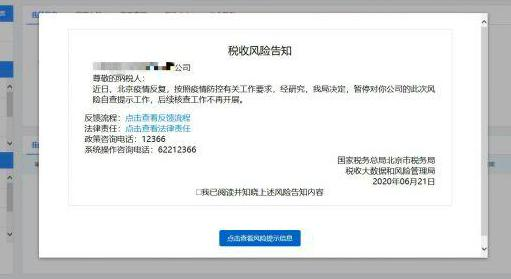 北京电商税务风险自查被叫停了