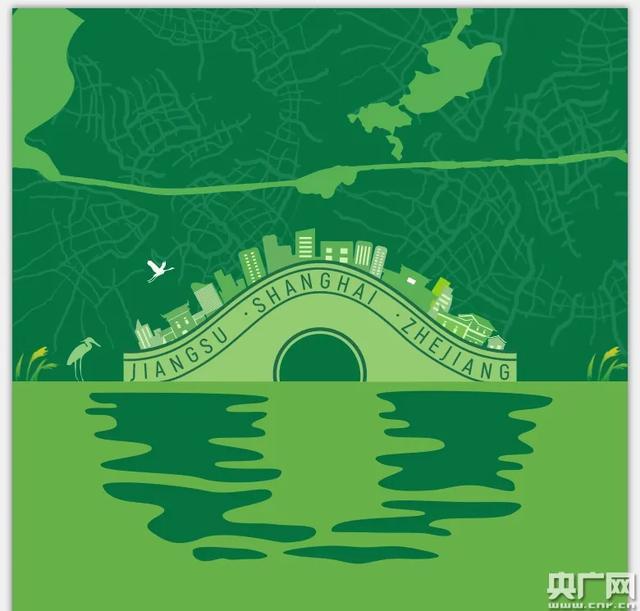《长三角生态绿色一体化发展示范区总规草案公示,八成GDP将靠数字经济拉动》
