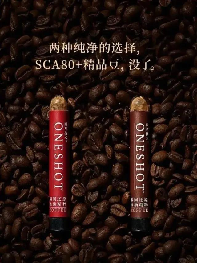 乐纯ONESHOT入局咖啡市场,精品化咖啡如何去同质化?