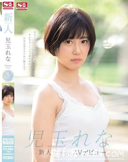 SSNI-702:2020年2月新人儿玉玲奈(児玉れな)抢先piao!