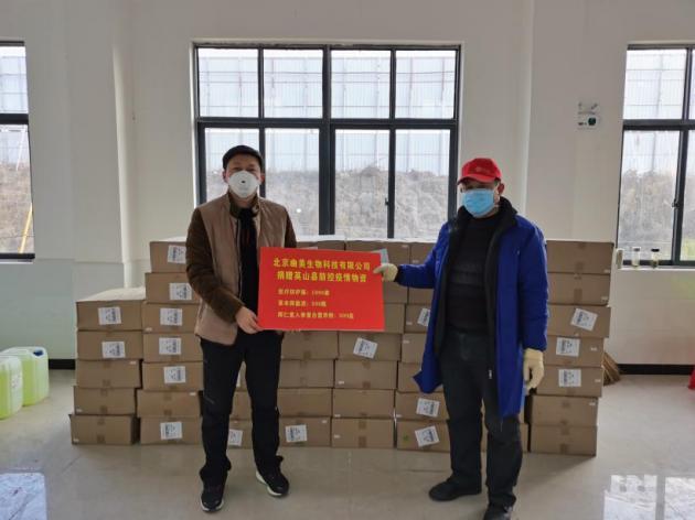 负压救护车、防护服,幽美第二批捐赠物资驰援疫区!