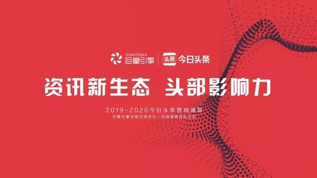 今日头条2019-2020营销通案