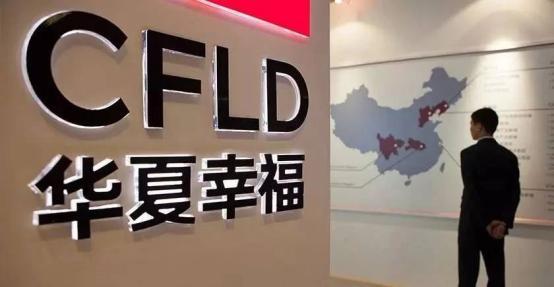 迎新基建和都市圈风口,华夏幸福迎来重大发展机遇