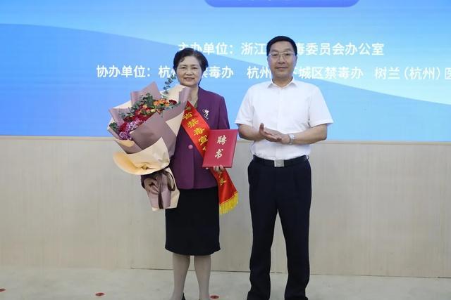 李兰娟院士被聘为「浙江省禁毒宣传形象大使」,呼吁全社会向毒品说不