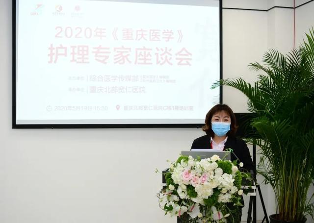 2020 年《重庆医学》护理专家座谈会在我院举行
