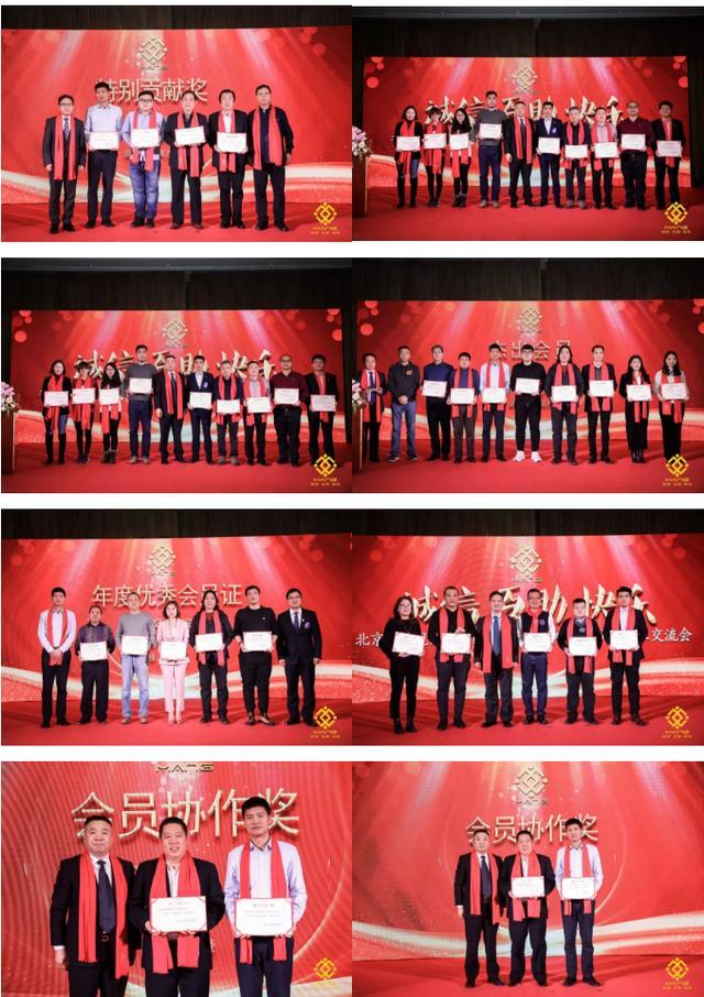 """北京声光视讯行业协会以""""诚信 互助 快乐""""为主题的行业年会暨战略合作伙伴技术交流会顺利圆满结束"""