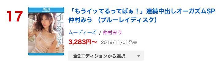 2019年FANZA销售排行榜急坠!高桥圣子(高桥しょう子)怎么了?