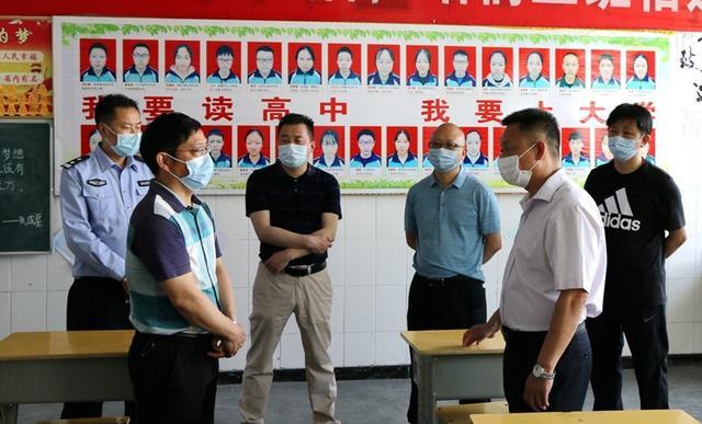 竹山县城关镇党委政府检查茂华中学复学准备工作