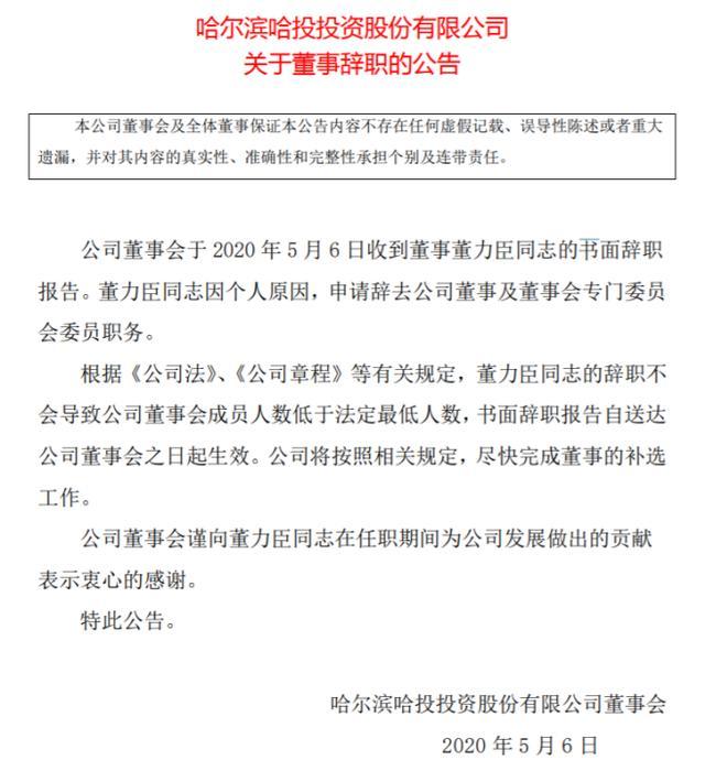 江海证券遭罚:三大业务暂停半年 分类评级下滑后再承压