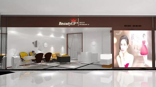 beautyup物理学美容加盟