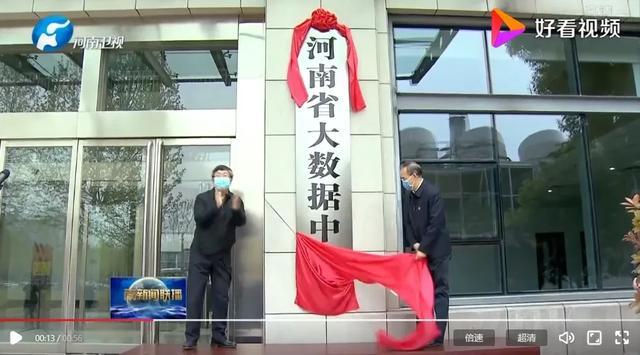 《河南省大数据中心揭牌》