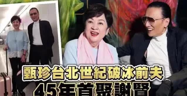 甄珍诉心声后悔与谢贤离婚,因刘家昌作祟错失四哥,黄昏恋有谱?