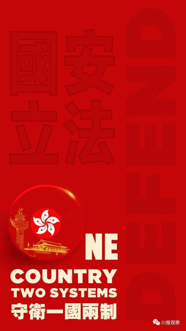 公安部全力指导支持香港警队止暴制乱、恢复秩序!全国人大回应9个疑问
