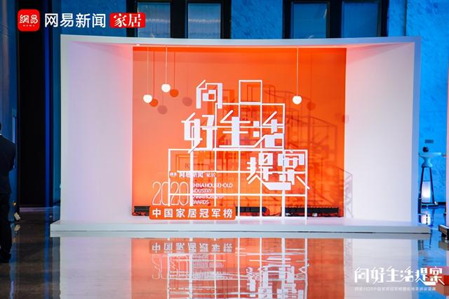 """全友荣获""""2020中国家居冠军榜·先锋创新品牌奖"""""""